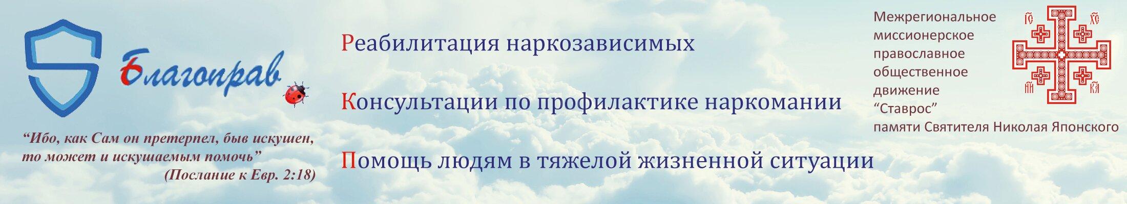 Логотип Благоправ